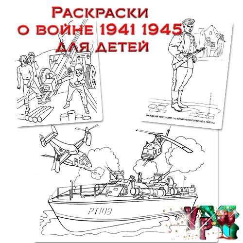 Раскраски о войне 1941-1945 для детей