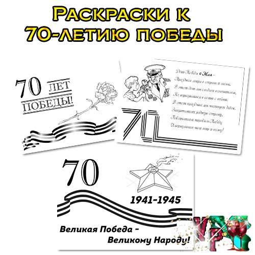 Раскраски к 70-летию победы в Великой Отечественной войне