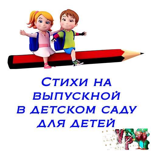 Стихи на выпускной в детском саду для детей. Стихи для выпускного