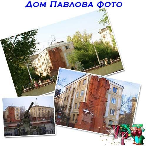 Дом Павлова. Исторические фото дома Павлова