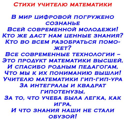 сообществе эмо-эмо шуточные стихи на выпускной от учителей славяне считали