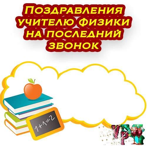 Цветы днем, открытки на последний звонок учителю от учителя
