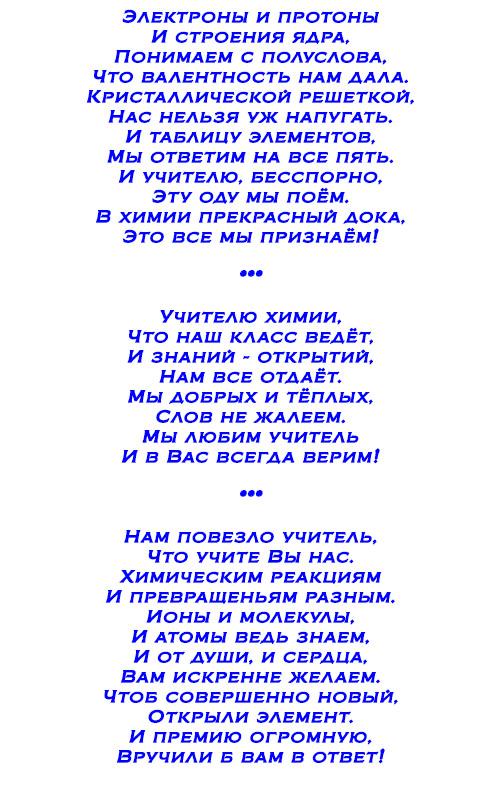 Стихи поздравления с днем рождения учительнице старших классов целью