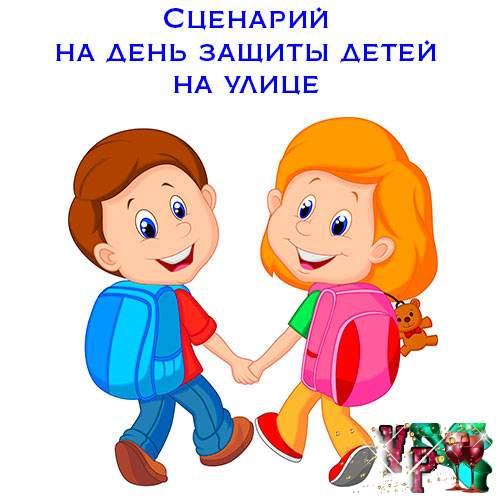 Сценарий на день защиты детей на улице. День защиты детей (1 июня)