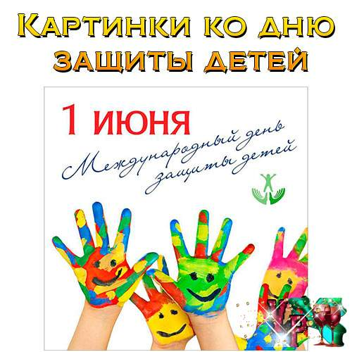 Картинки ко дню защиты детей. Картинки 1 июня