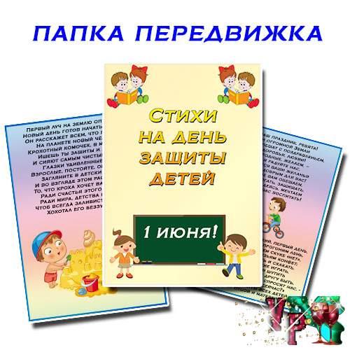 Папка передвижка стихи ко дню защиты детей (1 июня)