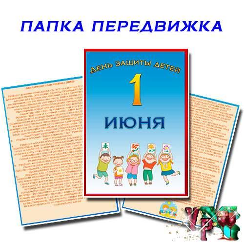 Папка передвижка день защиты детей. 1 июня – день защиты детей