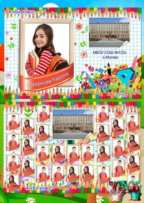Виньетка для выпускников начальной школы (горизонтальная виньетка 30х20 см)