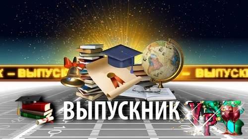 Видео футаж HD- Выпускник