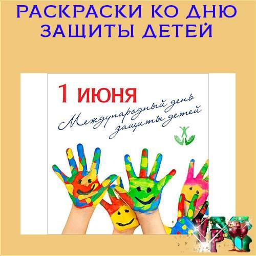 Раскраски ко дню защиты детей. 1 июня день защиты детей