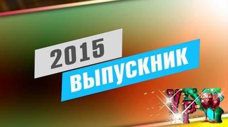 Школьный футаж - Выпускник 2015