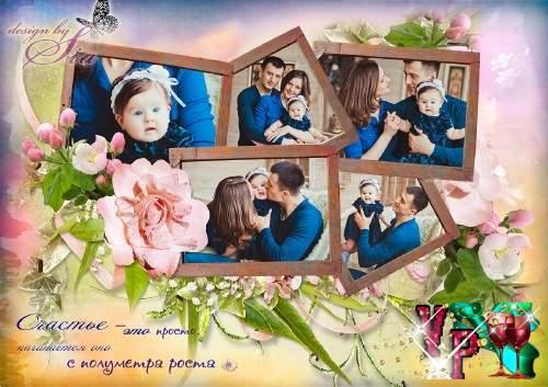 Рамка-коллаж для фотошопа на 5 фото -  Моя дружная семья:  Мама, Папа, и конечно, Я!
