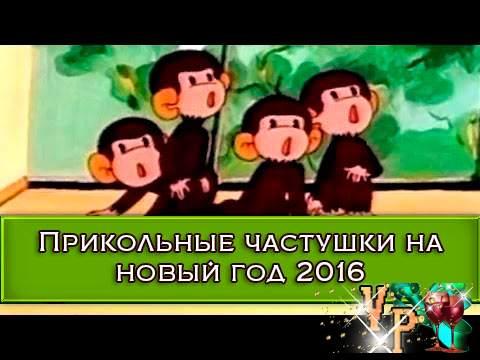Прикольные частушки на новый год 2016 (2016 год обезьяны)