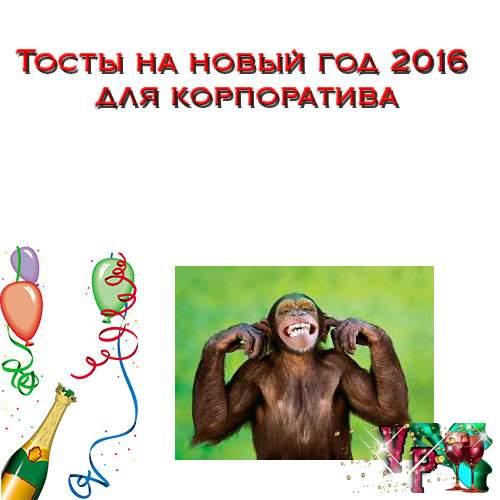 Тосты на новый год 2016 для корпоратива. Прикольные тосты 2016