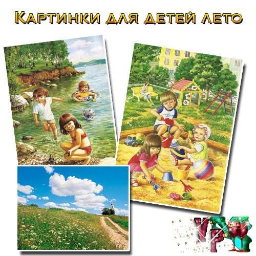 Картинки для детей лето. Лето в картинках для детей