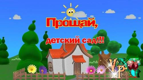 Видео футаж HD- Прощай, детский сад!