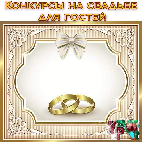 Конкурсы на свадьбе для гостей. Смешные конкурсы для гостей