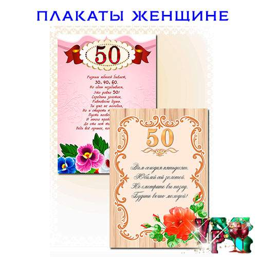 Плакаты на юбилей женщине. Плакаты на 50 лет