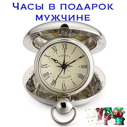 Часы в подарок мужчине. Приметы если вам подарили часы