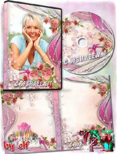 Праздничная обложка DVD - С Юбилеем!