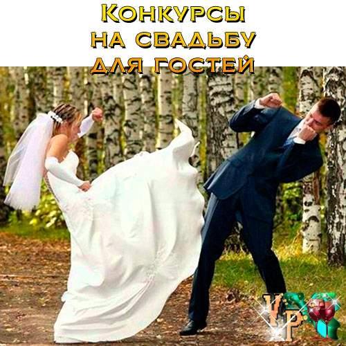 Конкурсы на свадьбу для гостей. Прикольные конкурсы без тамады