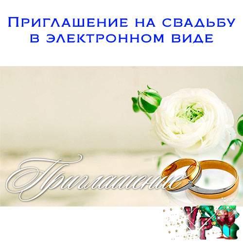 Приглашение на свадьбу в электронном виде. Шаблон приглашения