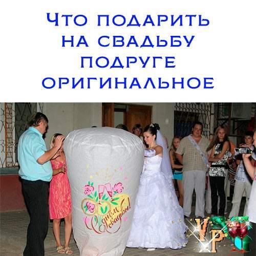 Оригинальное поздравление друзьям на свадьбу от подруги