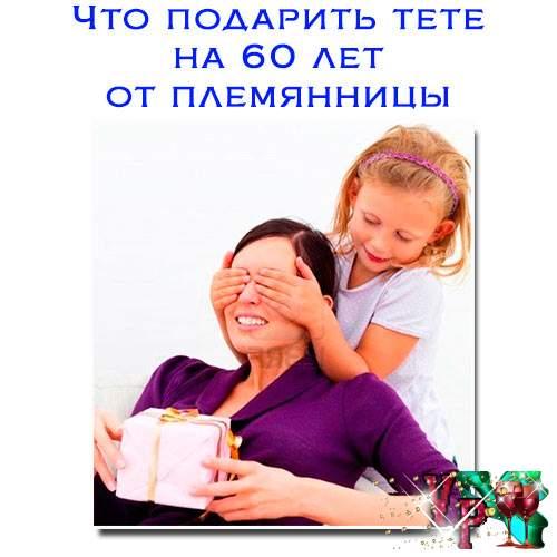 Что подарить тете на 60 лет от племянницы? Идеи подарков тете
