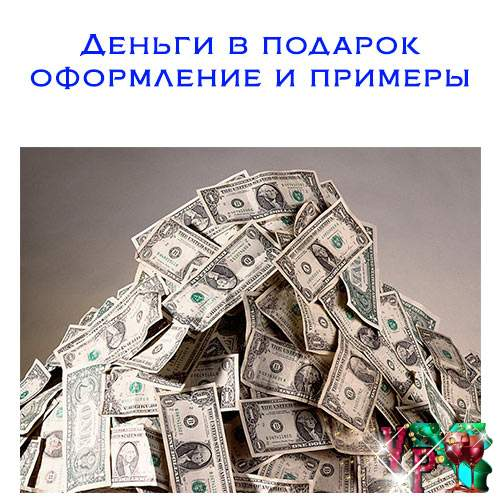 Деньги в подарок – оформление и примеры