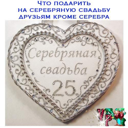 Что подарить на серебряную свадьбу друзьям кроме серебра