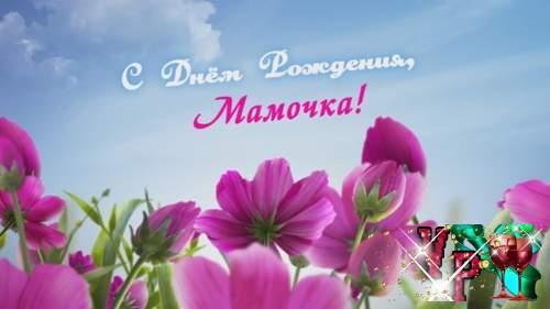 Видео футаж HD- С днем рождения, Мамочка!
