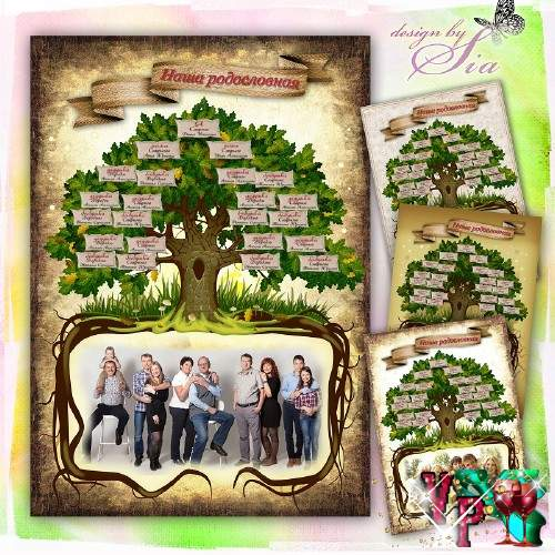Генеалогическое древо семьи –  Наша родословная