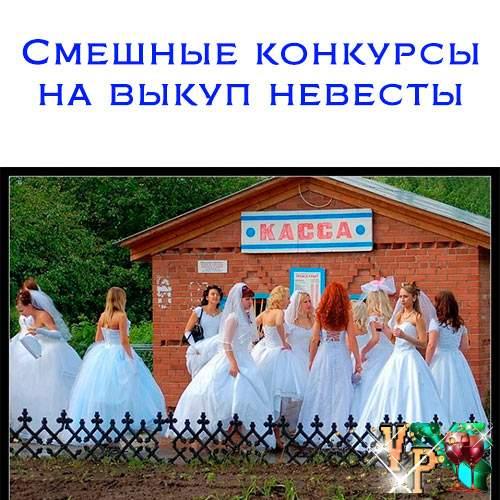 Смешные конкурсы на выкуп невесты. Конкурсы для жениха