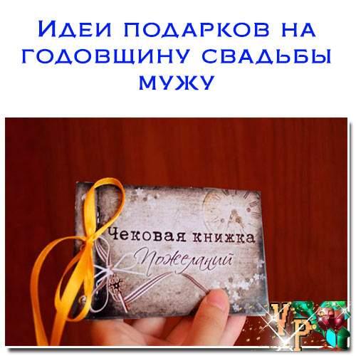 Идеи подарков на годовщину свадьбы мужу. Необычные идеи