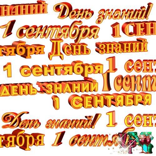 Надписи к 1 сентября , День знаний