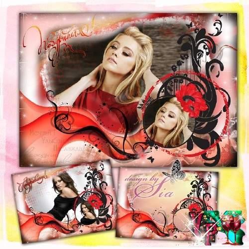 Рамка для фотошопа на 2 фото  –  Гламурное поздравление