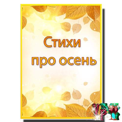 Папка передвижка для детей стихи про осень (новая)
