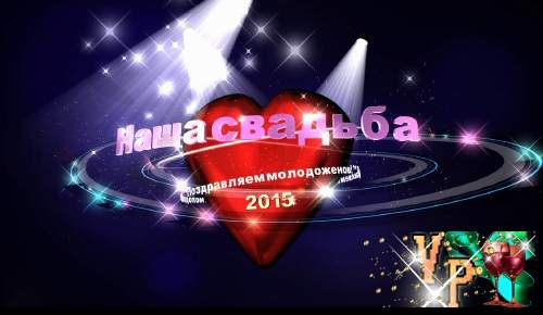 """Футаж Поздравляем молодоженов """" Свадьба 2015"""""""