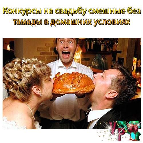 Конкурсы на свадьбу смешные без тамады в домашних условиях