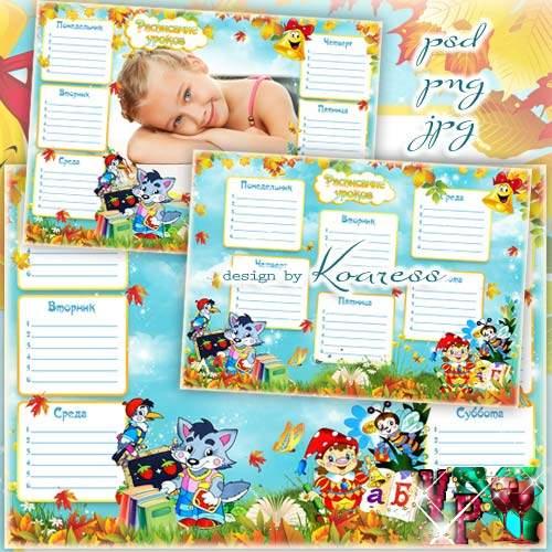 Расписание уроков с рамкой для фото для младших классов - Будем азбуку учить