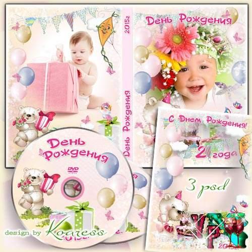 Набор для детского дня рождения - обложка dvd, задувка и рамка для фотошопа