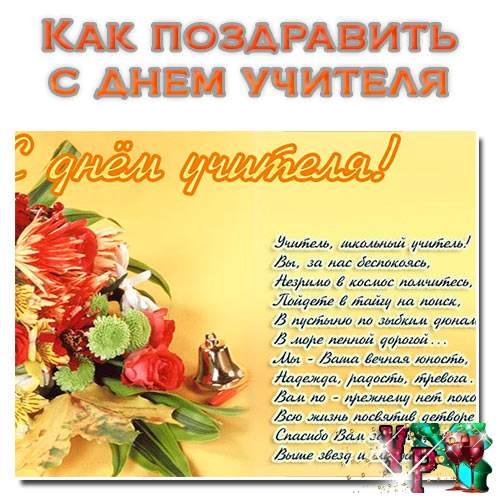 Советская, интересные идеи поздравления с днем учителя