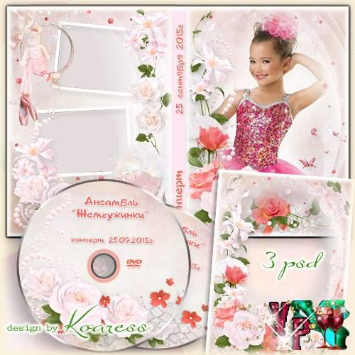 Детский набор для фотошопа - обложка dvd, задувка и рамка для фото - Мои концерты
