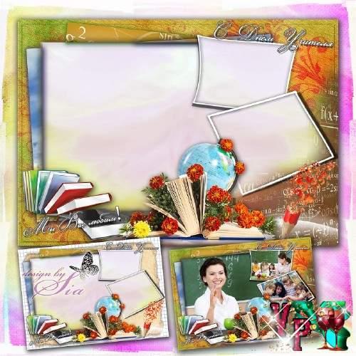 Фотоколлаж для 3 фото –  С днем Учителя, с любовью