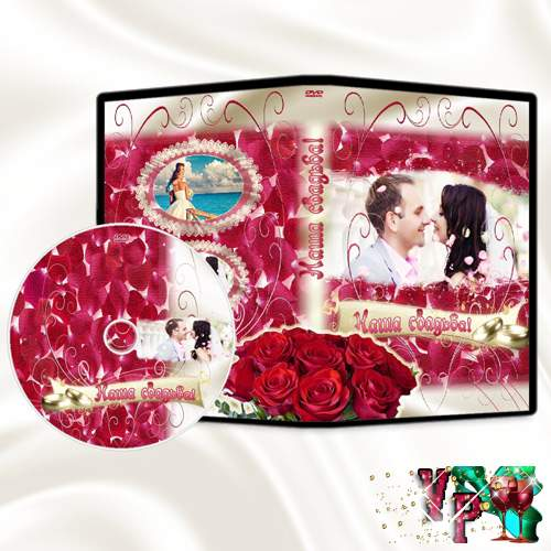 Обложка и задувка DVD - Розы и лепестки