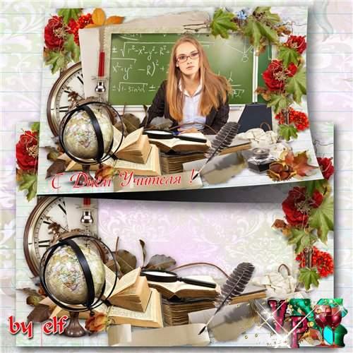 Фоторамка -  С Днем любимого учителя