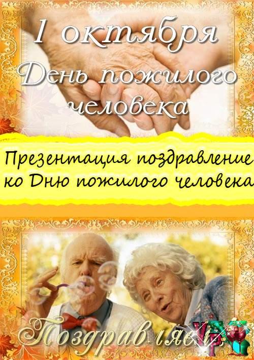 Презентация день пожилого человека. Презентация для детей