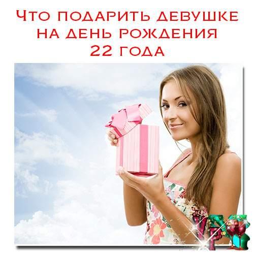 Что подарить девушке на день рождения 22 года? Необычные подарки