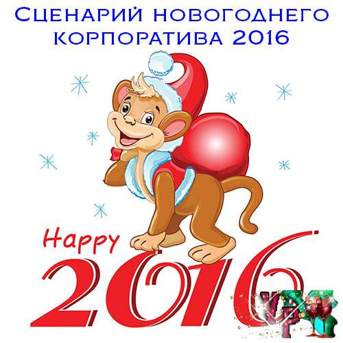 Сценарий новогоднего корпоратива 2016. Прикольный сценарий 2016