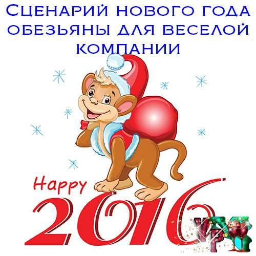 Сценарий нового года обезьяны для веселой компании. 2016 новый год